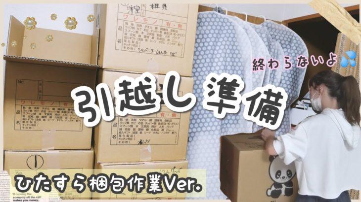 【引越し準備】ひたすら梱包するだけの動画😉✊賃貸4人家族