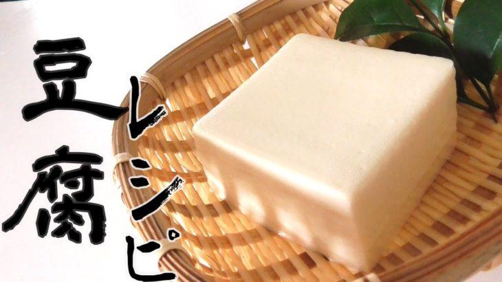 【豆腐レシピ4選】簡単で美味しい豆腐のレシピ!
