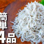 【日本酒に合う!】しらすを使った簡単おつまみレシピ4品~4 whitebait dishes~
