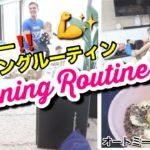 【赤ちゃん&4歳児】週末のモーニングルーティン!!!【Healthy Morning Routine】海外  主婦ルーティン | 朝食|筋トレ
