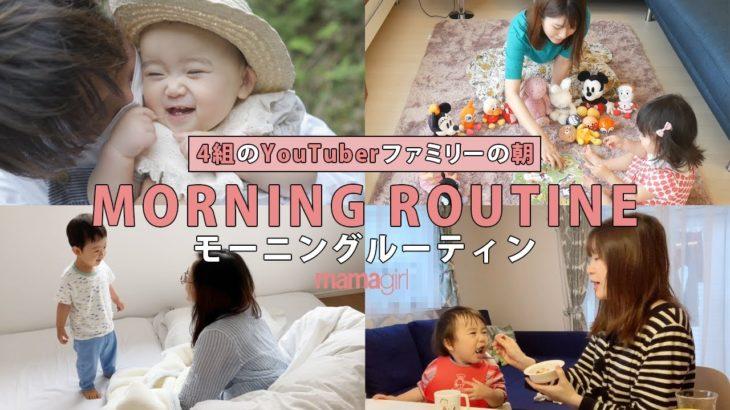 【モーニングルーティン】4組のパパママYouTuberの朝時間を比較【赤ちゃんのいる生活】