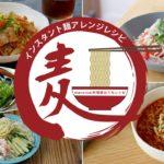 【 インスタント麺】簡単アレンジレシピ 5選