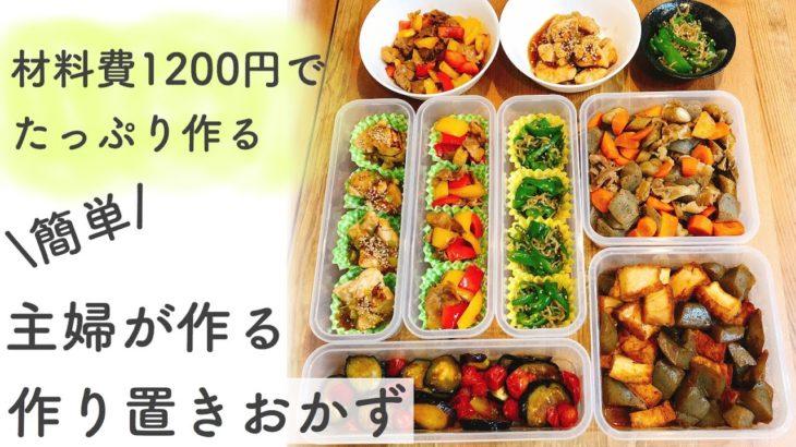 【主婦の作り置きおかず6品】簡単料理レシピ/冷凍できるメニューもあり/つくりおきで食費の節約