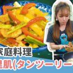【台湾料理レシピ】簡単に作れる甘酸っぱくて美味しいタンツーリージーレシピ!もちもちの食感がたまらない!【愛紗愛亂玩#8】