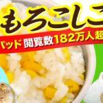 クックパッド 夏のバズレシピ つくれぽ800人超え!【とうもろこしご飯】