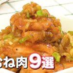 【鶏むね肉簡単レシピ】知っておくと役立つ9選