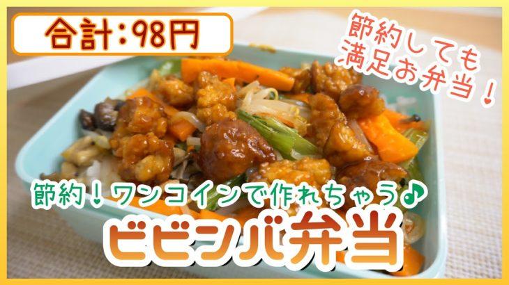 【ワンコイン節約弁当!】98円!大満足!ビビンバ弁当の作り方♪