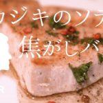 料理音ASMR – メカジキのソテー【低温調理器レシピ】簡単美味!