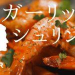 ASMR – ガーリックシュリンプ【鳥肌ものの美味しさ】簡単レシピ