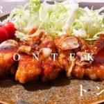 [ASMR]超簡単『トンテキ』の作り方⭐︎#簡単レシピ #節約レシピ #時短レシピ