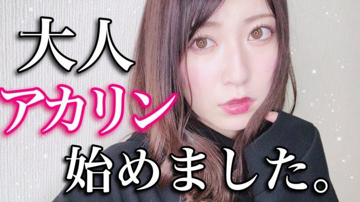 【大人メイク】〜サムネ詐欺すぎ〜アフレコ難しすぎ〜 Adult Make UP