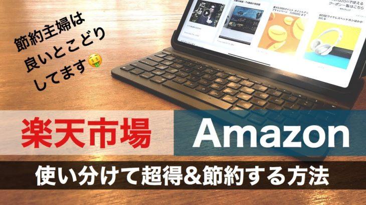 Amazonと楽天、おトクな使い分け/主婦の節約買い物術
