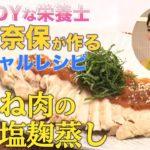 【美BODYレシピ】簡単!鶏むね肉の大葉塩麹蒸し【食のメソッド】