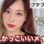 大人かっこいいメイク⚡️アイブロウパウダーを使ってアイメイク❣️フィジシャンズフォーミュラも使ってるよ✨/Brown Lip Makeup Tutorial!/yurika