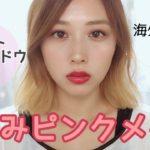 マットアイシャドウだけで作る大人くすみピンクメイク💗【夏ツヤメイク】/Dusty Pink Makeup Tutorial!/yurika