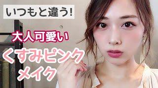 儚げな大人可愛いくすみピンクメイク💗/Dusty Pink Makeup Tutorial!/yurika
