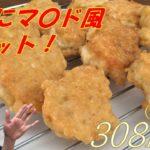 簡単にマック風!?チキンナゲットの作り方【フライパンひとつで贅沢レシピ】 Easy Chicken Nugget