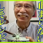 [Eng sub] Grandpa's Cooking Herb Recipe「白飯が止まらない!」簡単しそ(大葉)レシピ