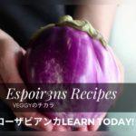 プロが教える「ナスの簡単料理、ガーリック、アンチョビ、フレンチ料理」Espoir3n