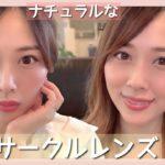"""オフィスや女子会にも✨大人のためのナチュラルなサークルレンズ""""アイコフレ""""全色レビュー💗/Eye coffret 1day UV M Review!/yurika"""