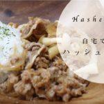 【レトルト不使用で簡単!】家で作れるハッシュドビーフのレシピ(料理)を紹介!|Hashed beef recipe