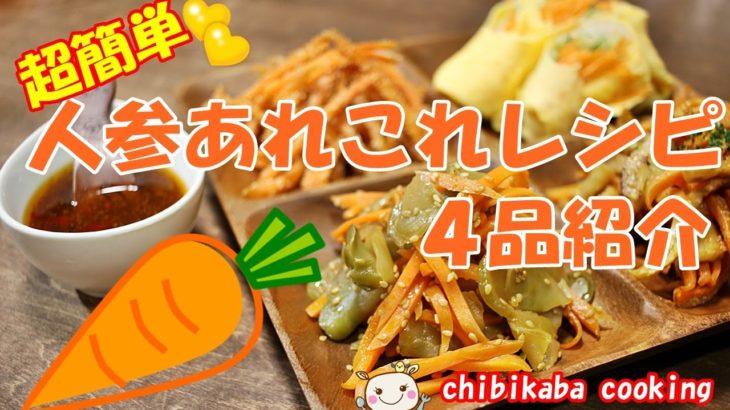 簡単だけじゃない!美味しい人参あれこれレシピ4品紹介♪ How to make Carrot Recipe 4 items introduction#124