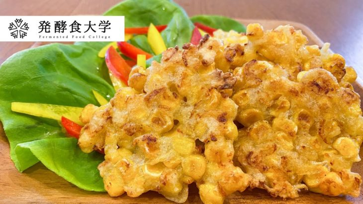 【塩麹】サクサク!簡単コーンおやき:発酵食レシピ:Japanese grilled corn dumpling.