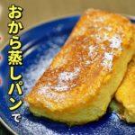 時短で簡単!おから蒸しパンでフレンチトーストの作り方【糖質制限ダイエットレシピ】簡単低糖質料理Low Carb