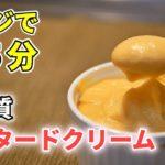 レンジで混ぜるだけ!カスタードクリームの作り方【糖質制限ダイエットレシピ】簡単低糖質料理Low Carb