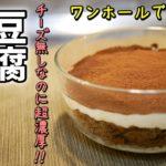 痩せる!豆腐ティラミスの作り方!おから蒸しパンも使うよ【糖質制限ダイエットレシピ】簡単低糖質料理Low Carb Tiramisu
