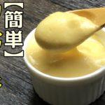 【糖質制限レシピ】意外と簡単にできるカスタードクリームの作り方(低糖質料理Low Carb custard cream)