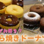 揚げない!ヘルシーおからドーナツの作り方【糖質制限ダイエットレシピ】簡単低糖質料理Low Carb Okara donut