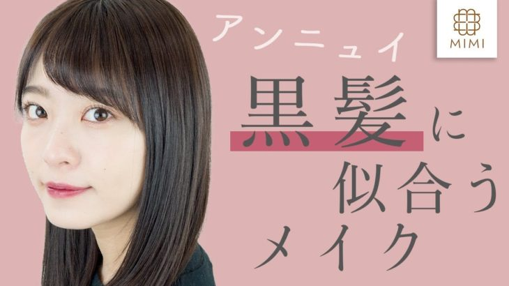 【黒髪メイク】垢抜け!透明感のあるアンニュイメイク♡ 吉次レナ【MimiTV】