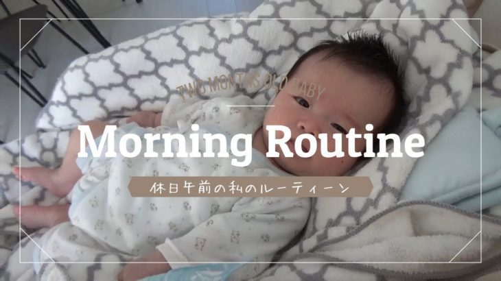 【Morning Routine】休日午前のモーニングルーティーン~男の子ベビー子育て~