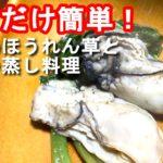 【蒸し料理 レシピ】寒じめほうれん草と牡蠣の簡単!蒸し料理の作り方、レシピ N.D.Kitchen