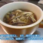 【簡単料理レシピ No 009】 マイタケ香るコンソメスープ