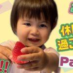 【2歳児の休日ルーティン】美味しい大きなイチゴとママのお手伝いをするあーちゃん No.3