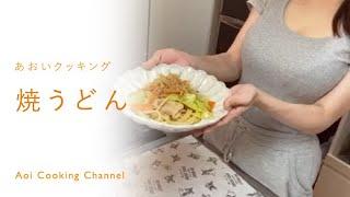 【くまクッキングチャレンジ】簡単OL料理 コスパがいい焼うどん