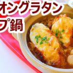 オニオングラタンスープ鍋の作り方レシピ 簡単料理 – Onion gratin soup hotpot recipe|姫ごはん