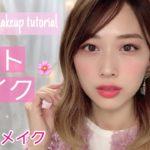 プチプラ多め💪デートメイク🌸✨大人可愛いピンクメイク💖花粉対策も🙆✨/Pink Date Makeup Tutorial!/yurika