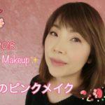 【アラフィフ❣】大人のピンクメイク☆ | Pink makeup tutorial 19 Fab 2018 | YORIKO makeup