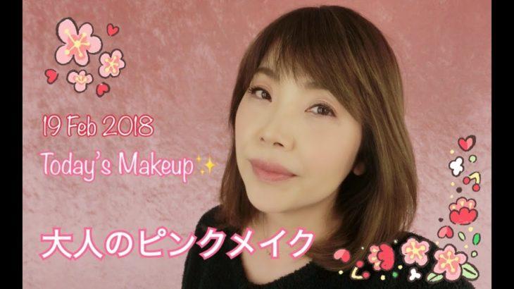 【アラフィフ❣】大人のピンクメイク☆   Pink makeup tutorial 19 Fab 2018   YORIKO makeup