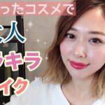 最近買ったコスメで大人キラキラメイク✨プチプラもクリスマスコフレも❣️/Shiny Makeup Tutorial!/yurika