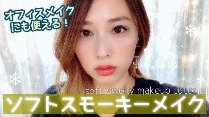 カーキで大人ソフトスモーキーメイク💚柔らかい雰囲気もあるからオフィスメイクにも🙆♀️✨/Soft Smoky Makeup Tutorial!/yurika