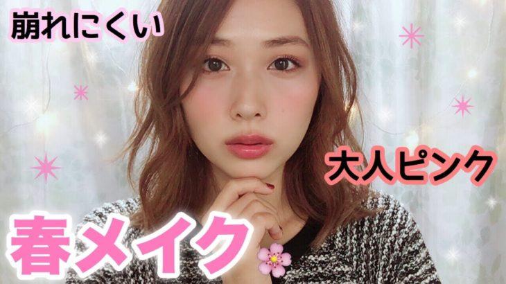 【春メイク】大人ピンクメイク♡崩れにくいベースメイク🌸/Spring Makeup Tutorial!/yurika
