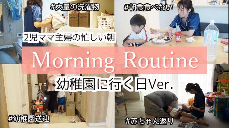 【モーニングルーティン】幼稚園に行く日Ver 【2児ママ主婦】【3歳1ヶ月と0歳9ヶ月】