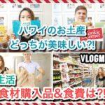 人気ハワイのお土産!!!!! そして食材購入品!!!!!!【Vlogmas Day 18】ハワイ主婦ルーティン |海外 子育てママ  バイリンガル | 買い物密着