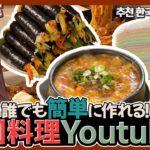 【韓国料理レシピ】インスタ映え間違えなし!?自宅で簡単にできる韓国料理レシピを教えてくれ本場韓国のYouTuber紹介!