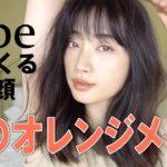 【&be】河北裕介さんプロデュースコスメで大人の夏メイク【オレンジメイク】