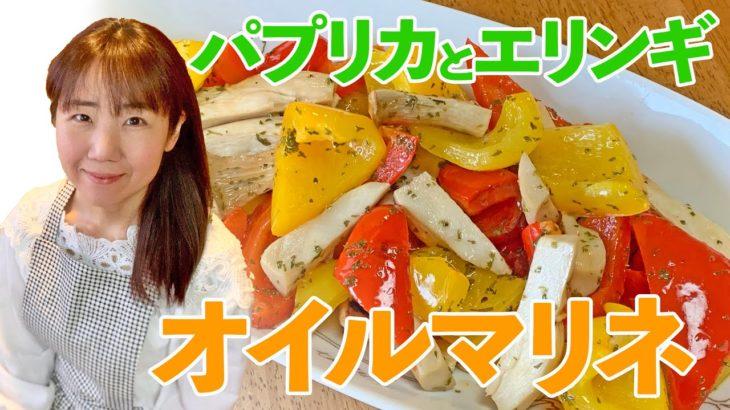 エリンギとパプリカのオイルマリネ♪初心者さん向け料理レシピ動画*ローカロリー食材でダイエット!【cooking】簡単便利な作り置き<JAPAN>